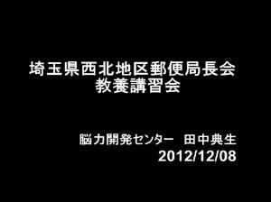 埼玉県西北地区郵便局長会 教養講習会