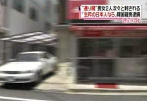 韓国籍の男「日本人を殺す」