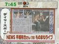 Tegoshi Yuya on Zoom In Saturday 2007.07.28