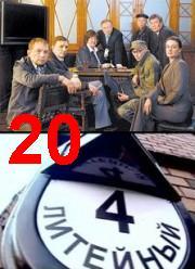 Litejnij.4.(20.serija.iz.24.).2008.avi