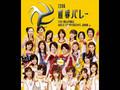Sekai Volley 06 - Yomiki (01)