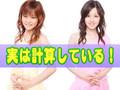 "Fortune teller""Kusumi Koharu is a calculating woman. """