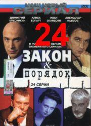 24.iz.24.Obratnyj.otschjot.2006..avi