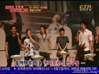 ETN News for Gong Yoo fanmeeting [20070830]