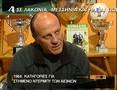I Mixani tou Xronou-I Istoria ton Derby Panathinaikos-Olympiakos (1o Meros) (by Tasaourag)
