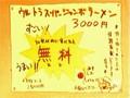067-3 Shin Chan - Das Monster-Nudel-Men�