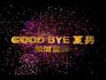Aya Matsuura - Goodbye Natsuo