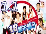 18 Jin Bu Jin 1 (1/2) [Eng Subbed]