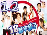 18 Jin Bu Jin 1 (2/2) [Eng Subbed]