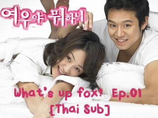 What's Up Fox? ep01 [thai sub]