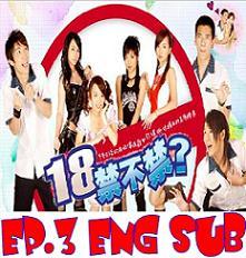 18 Jin Bu Jin Ep.3 Eng Sub