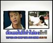 Bie - Tad Jai Mai Whai (OST 'Roy Ardeed Hang Ruk')