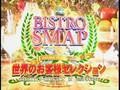 SMAPxSMAP ~ 4 jun 2007