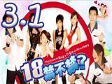 18 Jin Bu Jin 3 (1/2) [Eng Subbed]