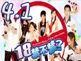 18 Jin Bu Jin 4 (1/2) [Eng Subbed]