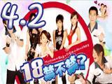 18 Jin Bu Jin 4 (2/2) [Eng Subbed]