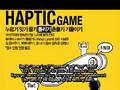 [CF] Anycall Haptic - Game (English Subbed) [mickytoho + badstar].avi