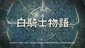 TGS07 White Knight Story Trailer