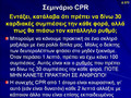 FirstAid (Greek Audio)