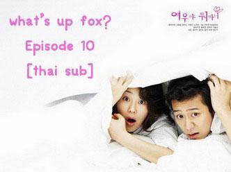 What's Up Fox? ep10 [thai sub]