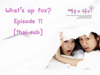 What's Up Fox? ep11 [thai sub]