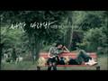 [MV] Tae Yang - Look At Me