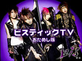 Alice Nine & Bis