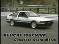"Keiichi Tsuchiya ""Gumetape Death Match"""