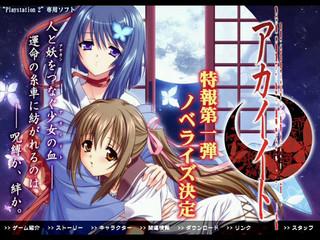 Akaiito / Sono Hanabira ni Kuchizuke ~