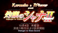 Shakugan no Shana Season 2 Promo