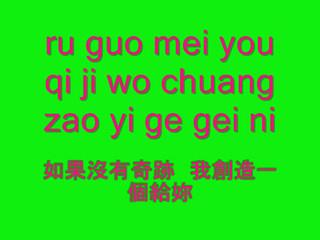 Sha Sha De Yong Qi - VENK [Karaoke]