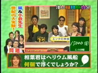 [2007-10-06 SP] Sekai ichi uketai jyugyo ARASHI parts