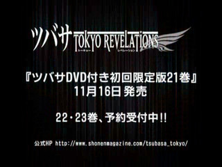 Tsubasa OVA: Tokyo Revelations