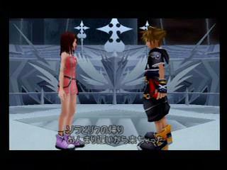Kairi and Sora- Listen To Your Heart
