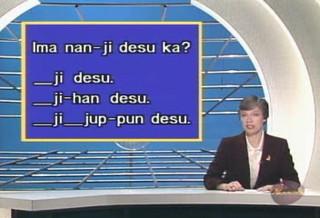 Japanese Basics I-10