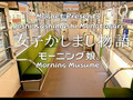 Morning Musume - Joshi Kashimashi Monogatari