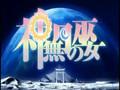 Baby's Tears (Kannazuki no Miko)