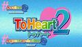 toheart2 12