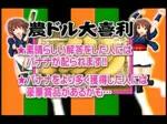 「農ドルちゃん」040908#23より(ほしのあき、小明、渋谷えり、石坂ちなみ、我妻沙織).avi