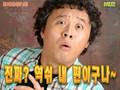 Big Bang - Impersonating actors & Ji Eun - My All.wmv