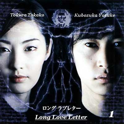 Long Love Letter 01 vostfr