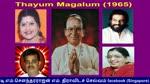 Thayum Magalum (1965)   T M Soundararajan Legend