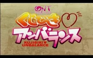 Kujibiki (Heart) Unbalance 03
