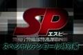 SP-Special Encore SP