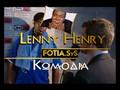 Lenny Henry cut 2