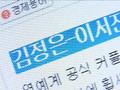 Lee Seo Jin & Kim Jung Eun - Mnet Wide 06.09.08