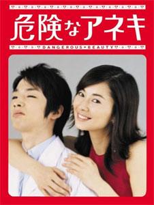Kiken na Aneki ep05
