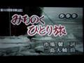 みちのくひとり旅~ 山本讓二 (Joji Yamamoto) byNIKKO