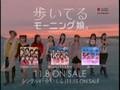 Aruiteru CM & PV Preview - Tsunku TV