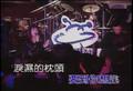 KTV - Zhang Hui Mei - Yuan Lai Ni Se Me Dou Bu Xian Yao